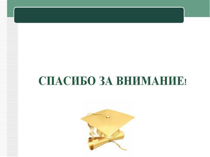 Корпоративная социальная ответственность и стратегическое управление компанией, слайд 31