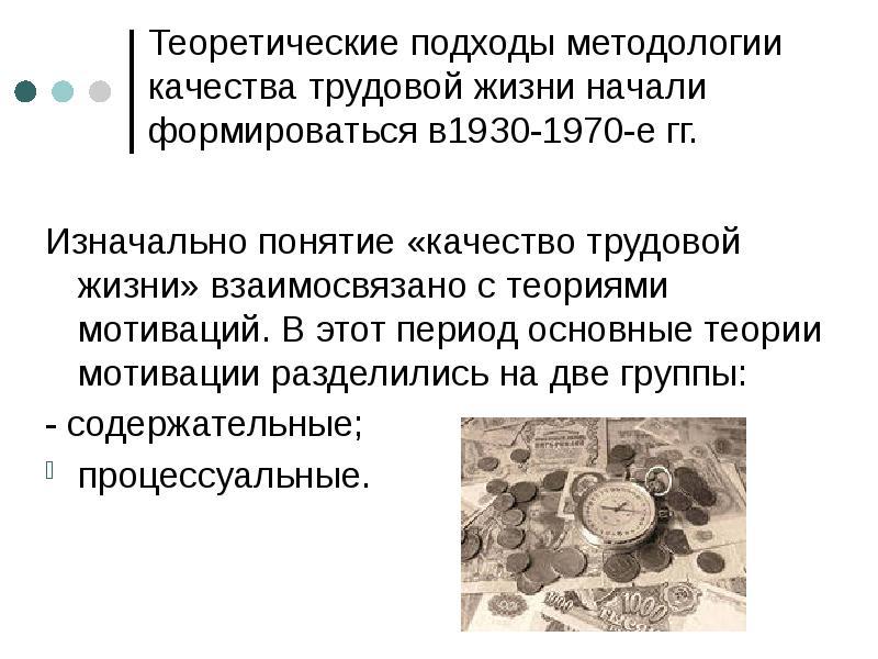 Теоретические подходы методологии качества трудовой жизни начали формироваться в19З0-1970-e гг. Изна