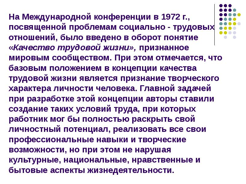 На Международной конференции в 1972 г. , посвященной проблемам социально - трудовых отношений, было