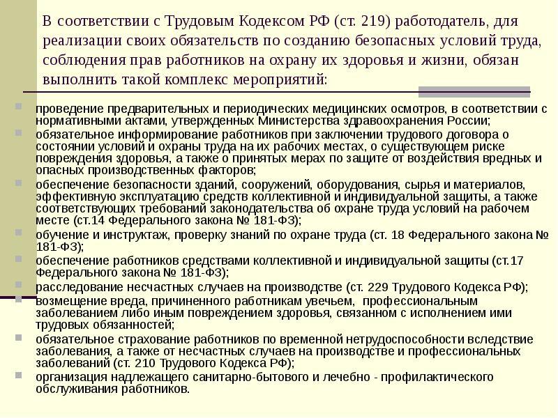 В соответствии с Трудовым Кодексом РФ (ст. 219) работодатель, для реализации своих обязательств по с