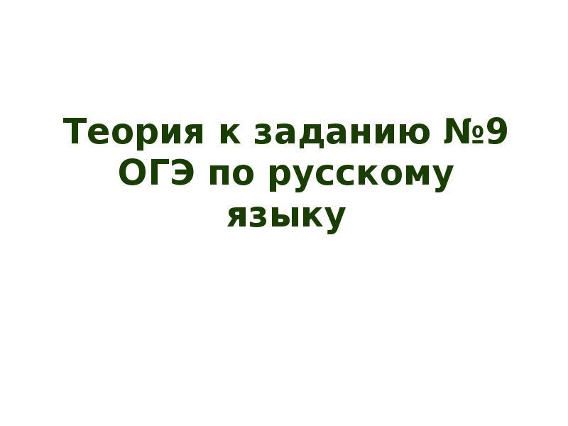 Осложнённое предложение. Теория к заданию 9 ОГЭ по русскому языку