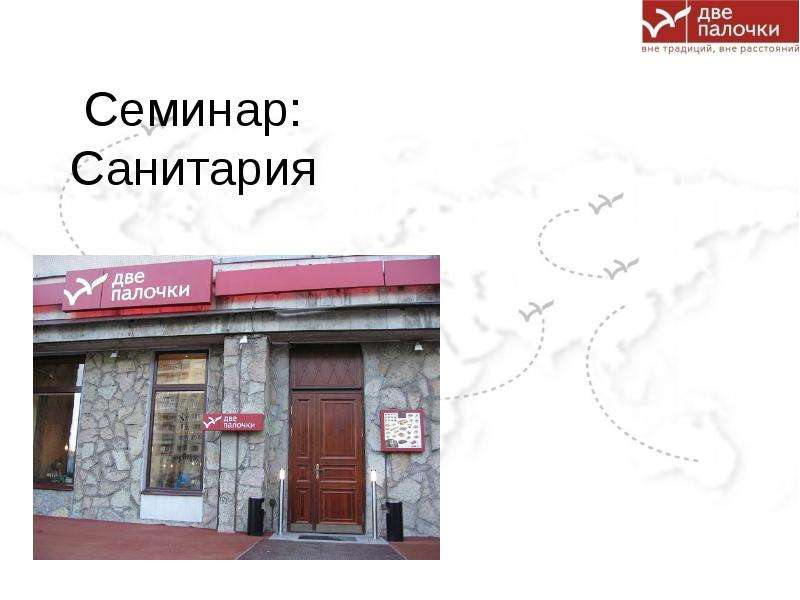 Презентация Семинар: Санитария в сфере обслуживания