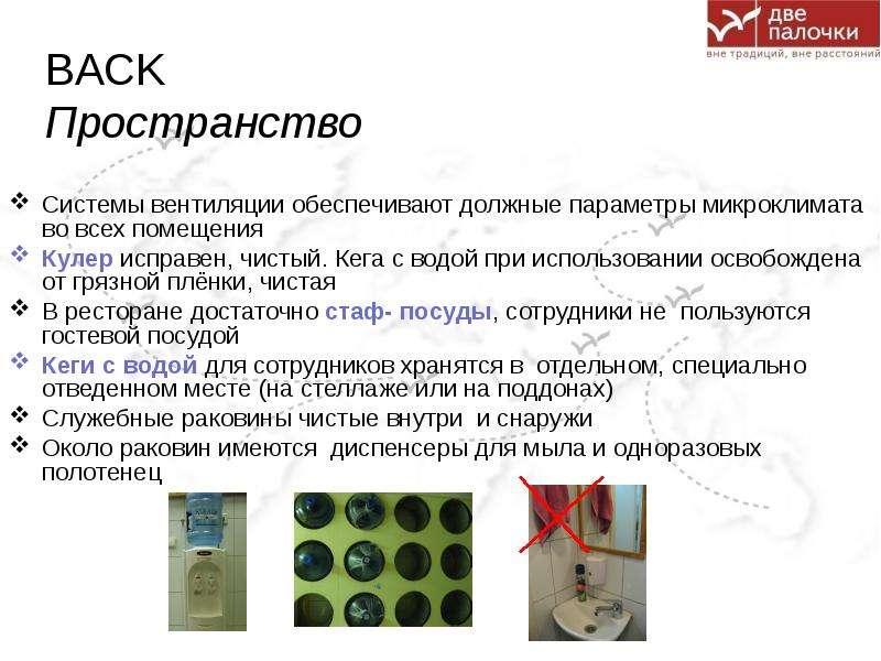BACK Пространство Системы вентиляции обеспечивают должные параметры микроклимата во всех помещения К