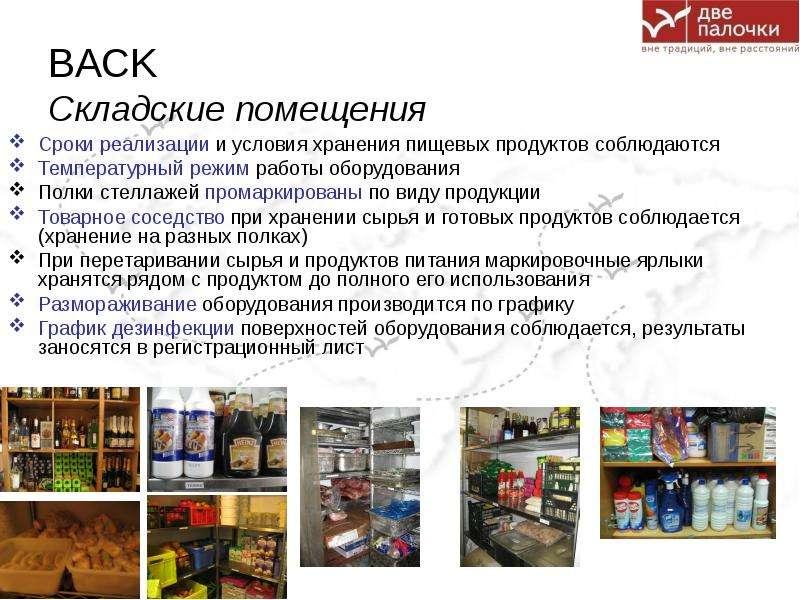 BACK Складские помещения Сроки реализации и условия хранения пищевых продуктов соблюдаются Температу