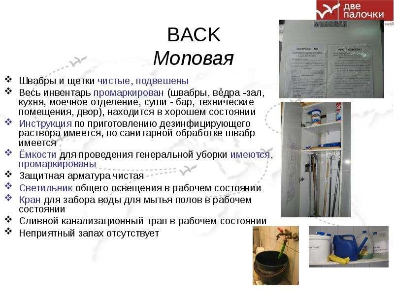BACK Моповая Швабры и щетки чистые, подвешены Весь инвентарь промаркирован (швабры, вёдра -зал, кухн