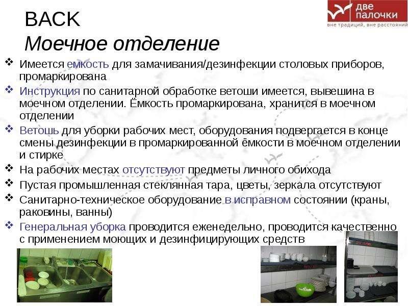BACK Моечное отделение Имеется емкость для замачивания/дезинфекции столовых приборов, промаркирована