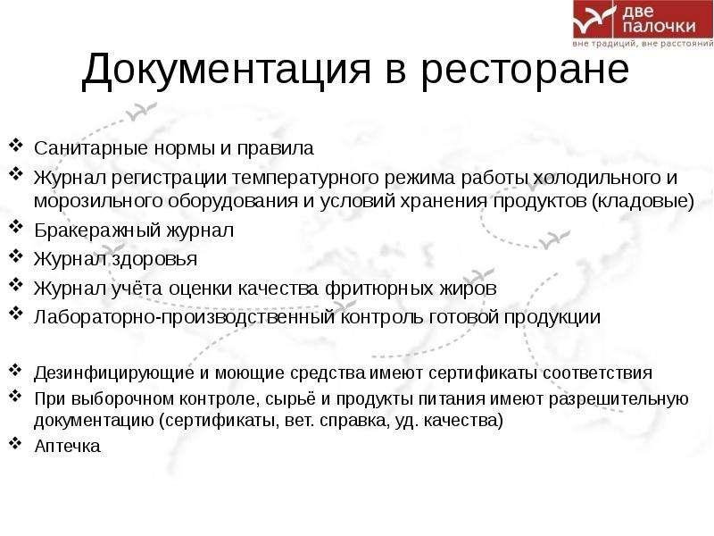 Документация в ресторане Санитарные нормы и правила Журнал регистрации температурного режима работы