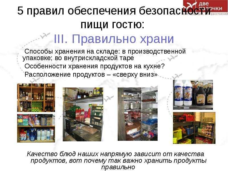 5 правил обеспечения безопасности пищи гостю: III. Правильно храни Способы хранения на складе: в про