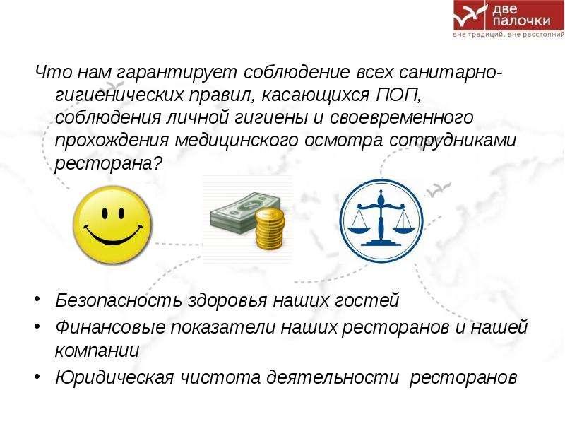 Что нам гарантирует соблюдение всех санитарно-гигиенических правил, касающихся ПОП, соблюдения лично