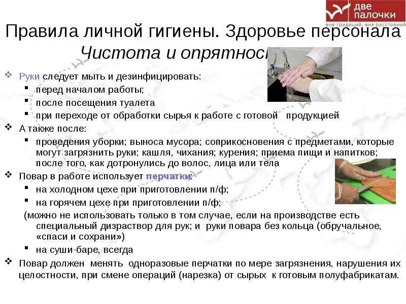 Правила личной гигиены. Здоровье персонала Чистота и опрятность рук: Руки следует мыть и дезинфициро