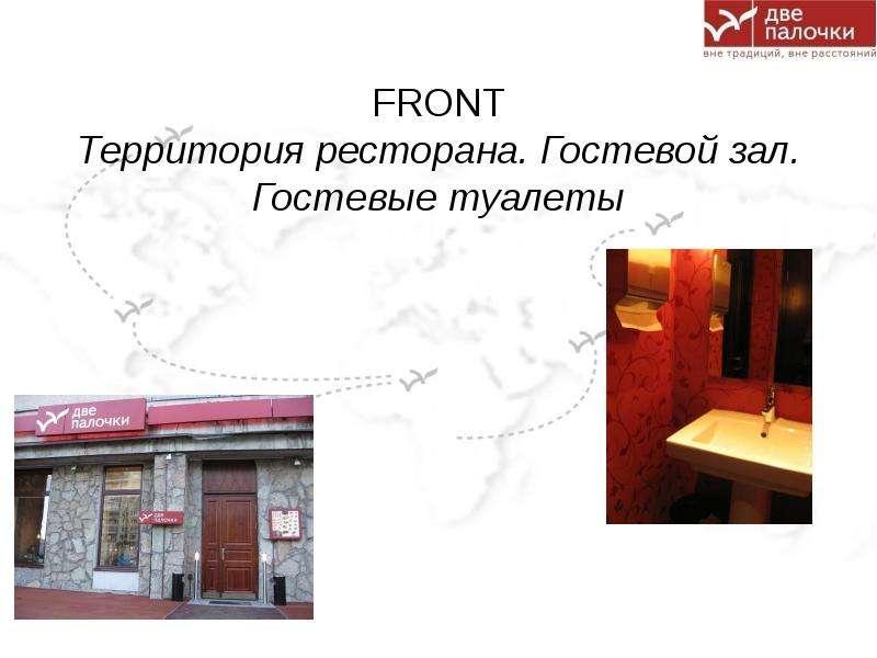 FRONT Территория ресторана. Гостевой зал. Гостевые туалеты
