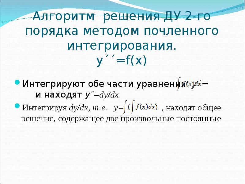Алгоритм решения ДУ 2-го порядка методом почленного интегрирования. y´´=f(x) Интегрируют обе части у
