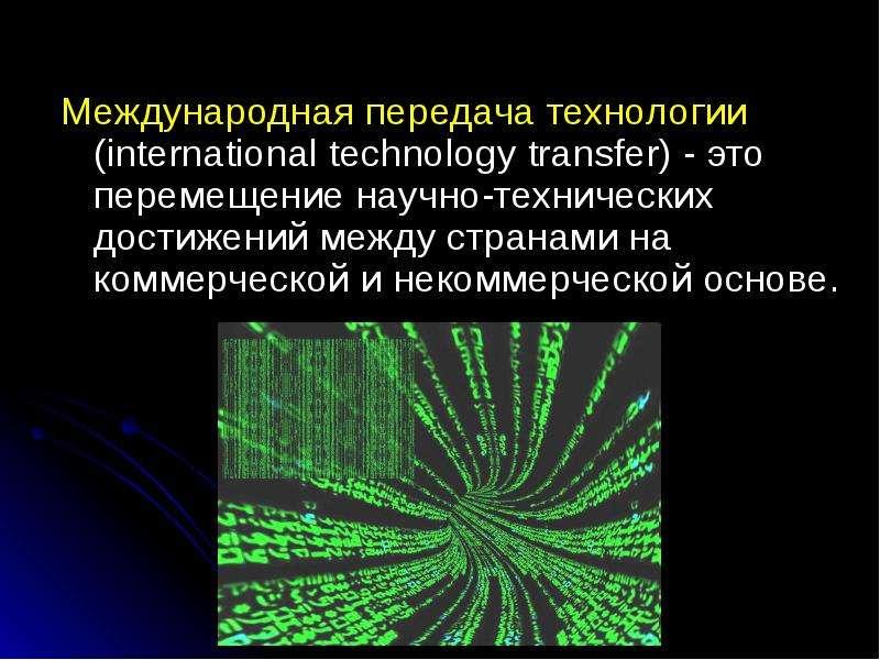 Международная передача технологии (international technology transfer) - это перемещение научно-техни