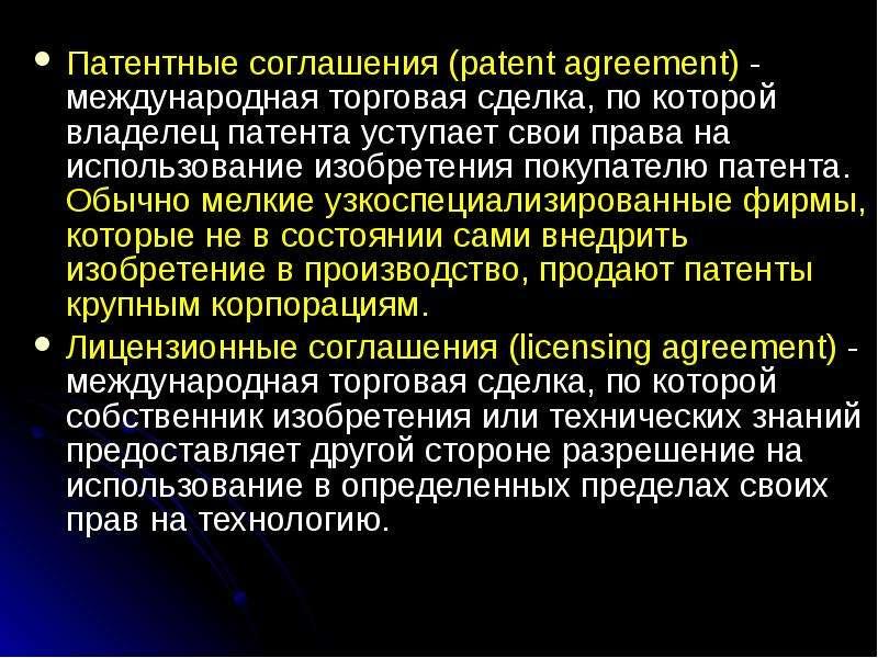 Патентные соглашения (patent agreement) - международная торговая сделка, по которой владелец патента