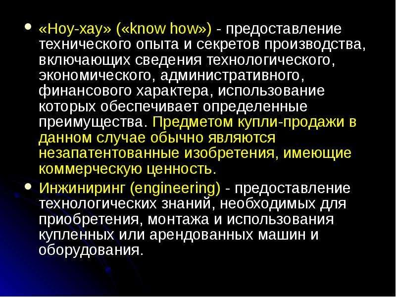 «Ноу-хау» («know how») - предоставление технического опыта и секретов производства, включающих сведе