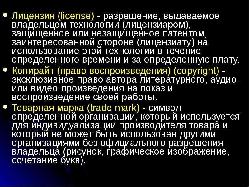 Лицензия (license) - разрешение, выдаваемое владельцем технологии (лицензиаром), защищенное или неза
