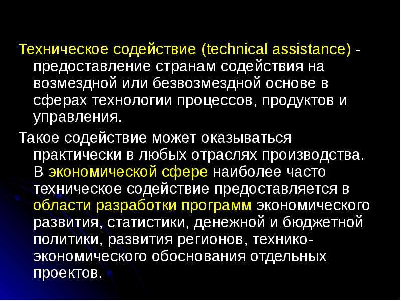 Техническое содействие (technical assistance) - предоставление странам содействия на возмездной или