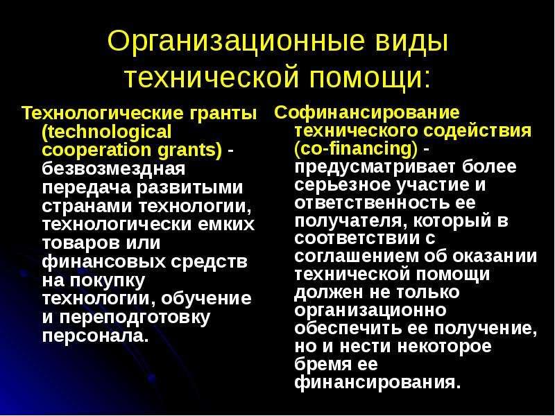 Организационные виды технической помощи: Технологические гранты (technological cooperation grants) -