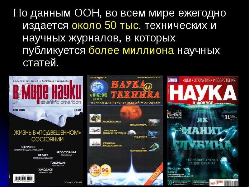 По данным ООН, во всем мире ежегодно издается около 50 тыс. технических и научных журналов, в которы