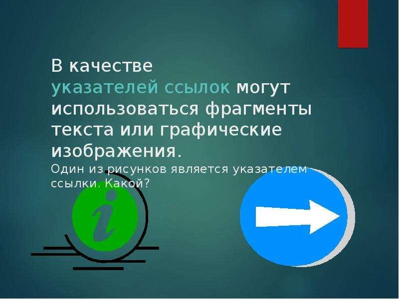 В качестве указателей ссылок могут использоваться фрагменты текста или графические изображения. Один