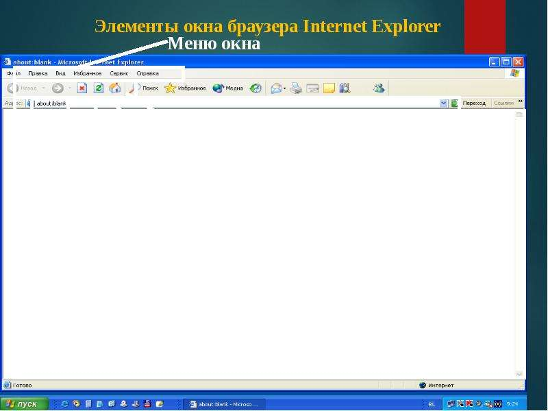 Изображение и название топологии сети, слайд 14