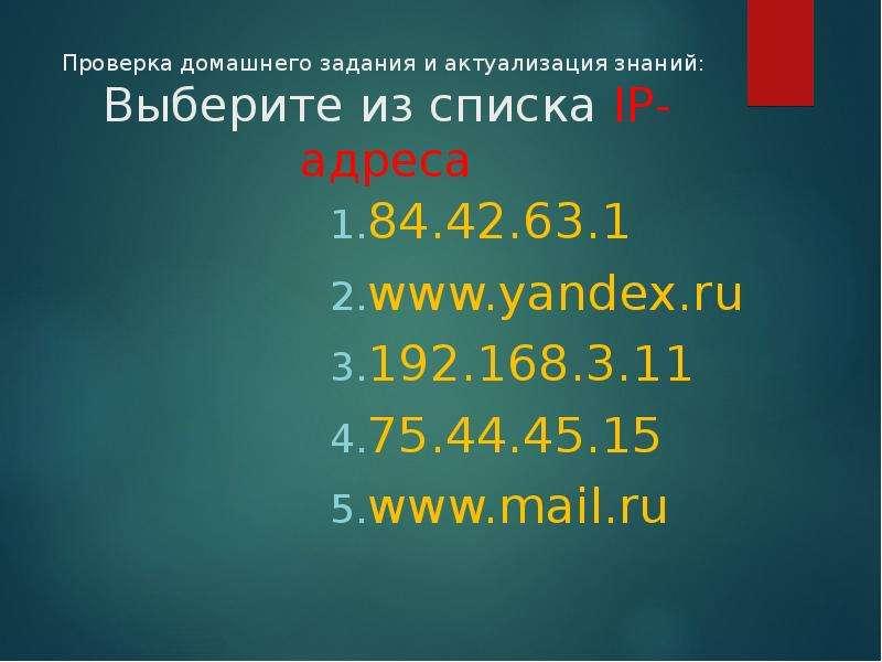 Проверка домашнего задания и актуализация знаний: Выберите из списка IP- адреса 84. 42. 63. 1 192. 1