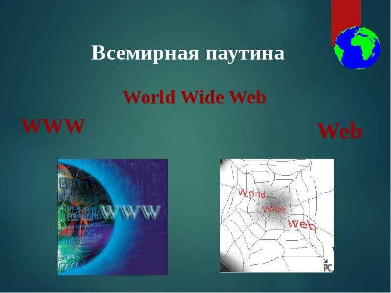 Изображение и название топологии сети, слайд 6