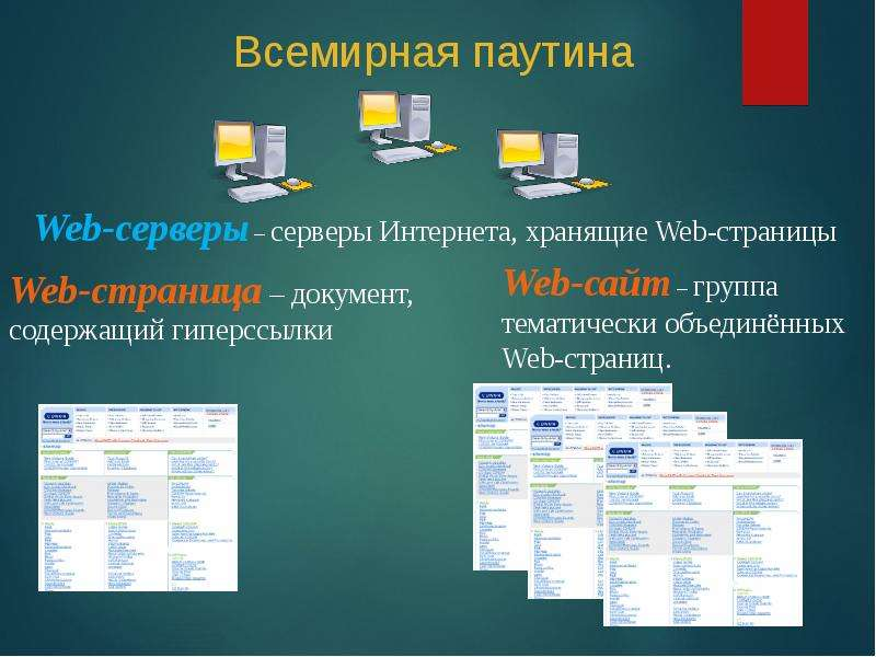 Изображение и название топологии сети, слайд 10