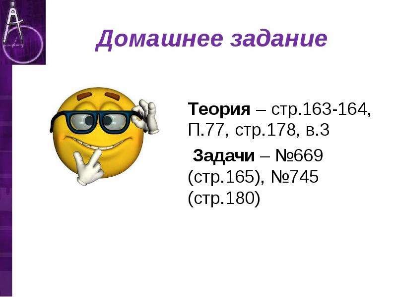 Домашнее задание Теория – стр. 163-164, П. 77, стр. 178, в. 3 Задачи – №669 (стр. 165), №745 (стр. 1