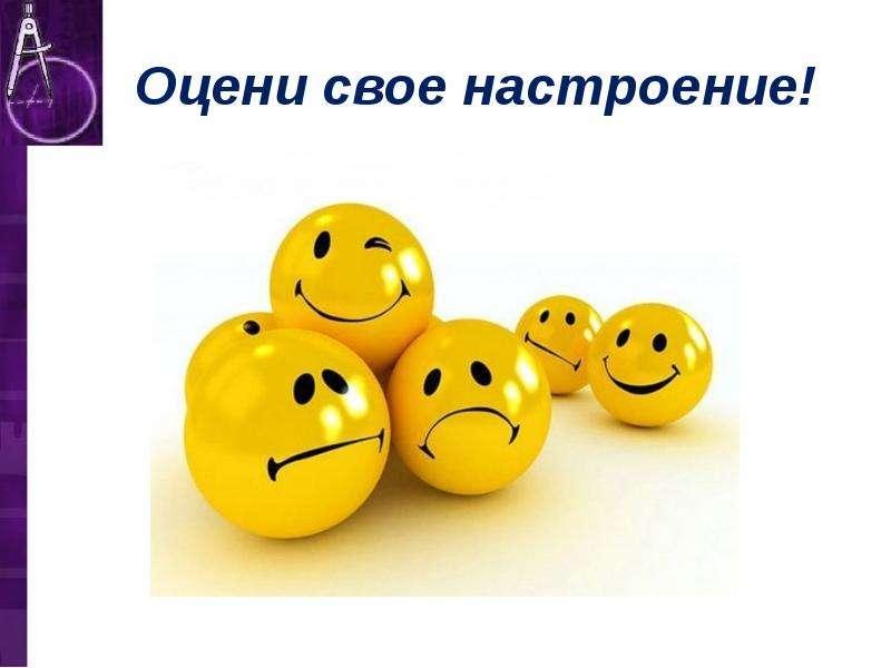 Оцени свое настроение!