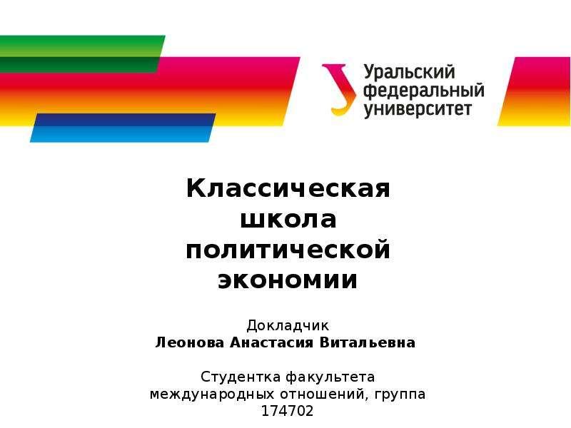 Презентация Классическая школа политической экономии