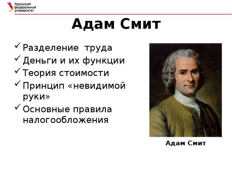 Адам Смит Разделение труда Деньги и их функции Теория стоимости Принцип «невидимой руки» Основные пр