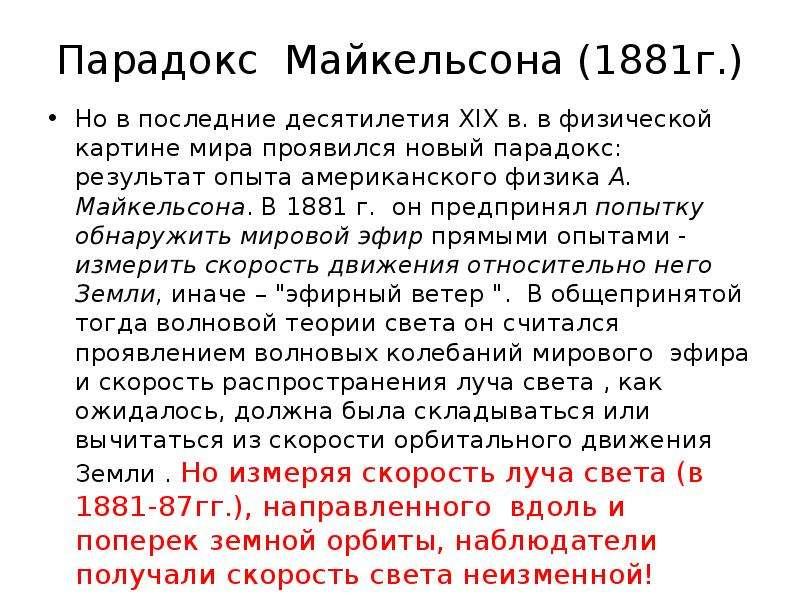 Парадокс Майкельсона (1881г. ) Но в последние десятилетия XIX в. в физической картине мира проявился