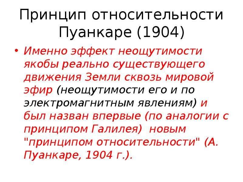 Принцип относительности Пуанкаре (1904) Именно эффект неощутимости якобы реально существующего движе