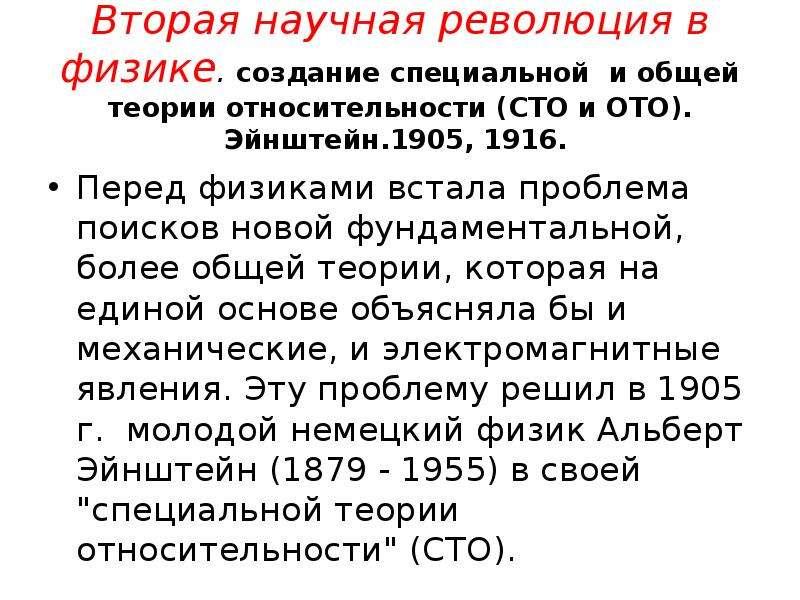 Вторая научная революция в физике. создание специальной и общей теории относительности (СТО и ОТО).