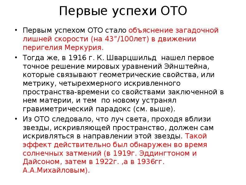 """Первые успехи ОТО Первым успехом ОТО стало объяснение загадочной лишней скорости (на 43""""/100лет) в д"""