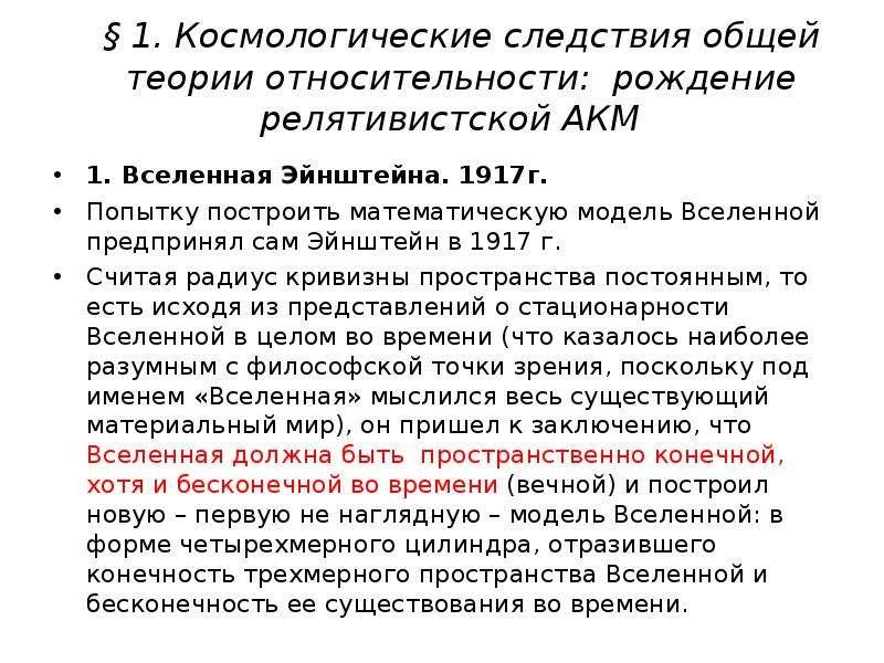 § 1. Космологические следствия общей теории относительности: рождение релятивистской АКМ 1. Вселенна