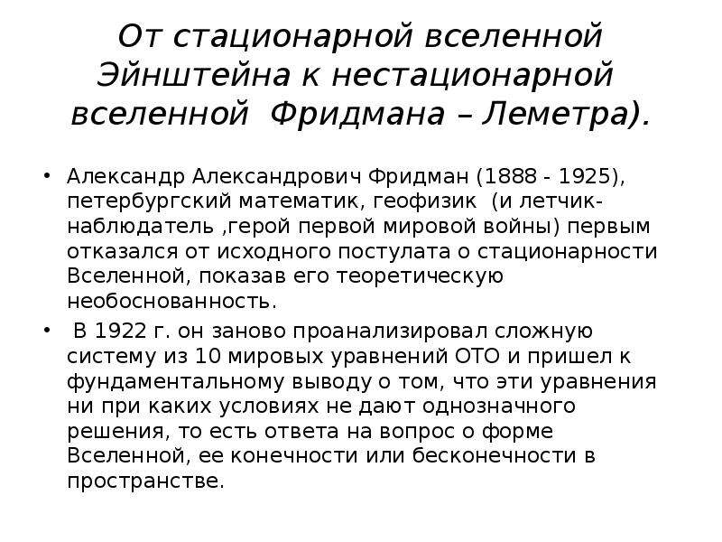 От стационарной вселенной Эйнштейна к нестационарной вселенной Фридмана – Леметра). Александр Алекса