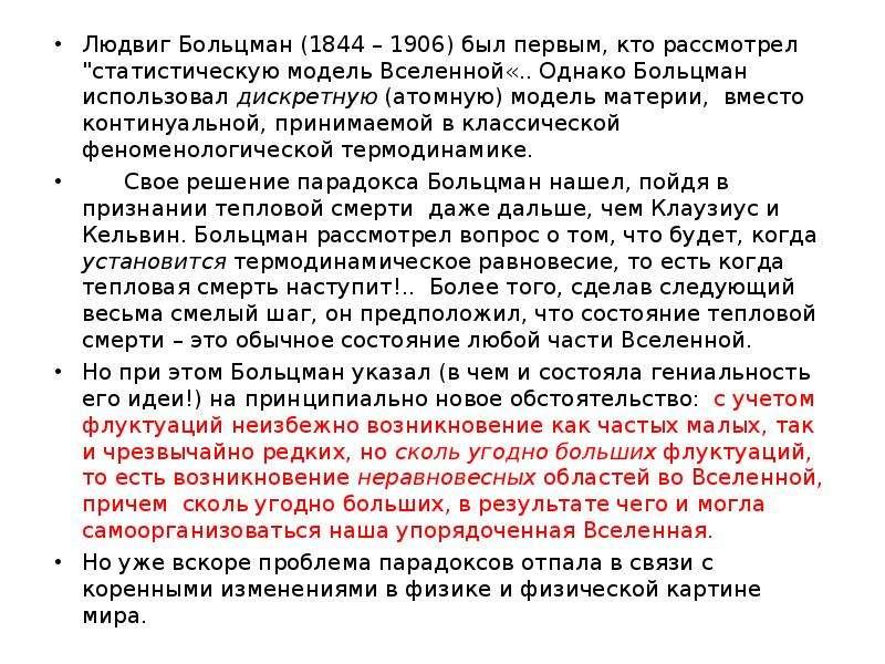 """Людвиг Больцман (1844 – 1906) был первым, кто рассмотрел """"статистическую модель Вселенной«. . О"""