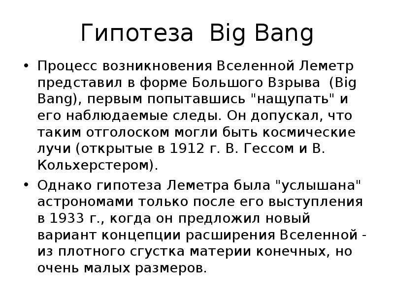 Гипотеза Big Bang Процесс возникновения Вселенной Леметр представил в форме Большого Взрыва (Big Ban