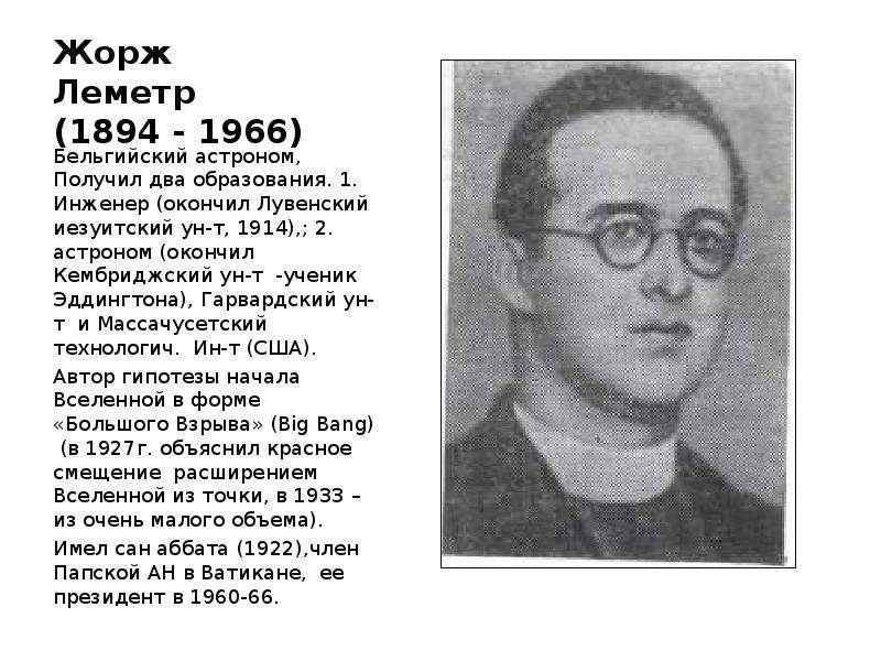 Жорж Леметр (1894 - 1966) Бельгийский астроном, Получил два образования. 1. Инженер (окончил Лувенск