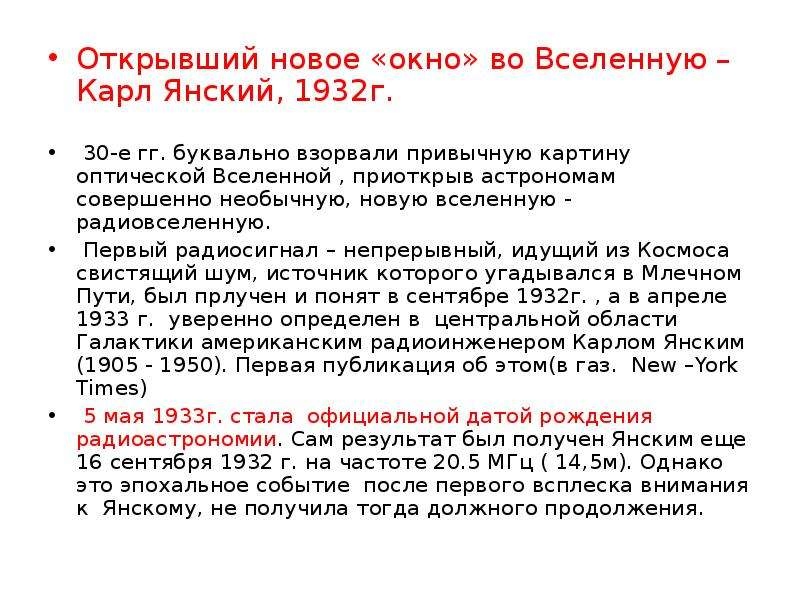 Открывший новое «окно» во Вселенную – Карл Янский, 1932г. Открывший новое «окно» во Вселенную – Карл