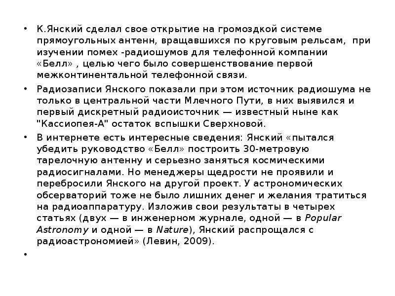 К. Янский сделал свое открытие на громоздкой системе прямоугольных антенн, вращавшихся по круговым р