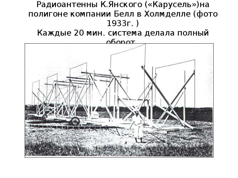 Радиоантенны К. Янского («Карусель»)на полигоне компании Белл в Холмделле (фото 1933г. ) Каждые 20 м
