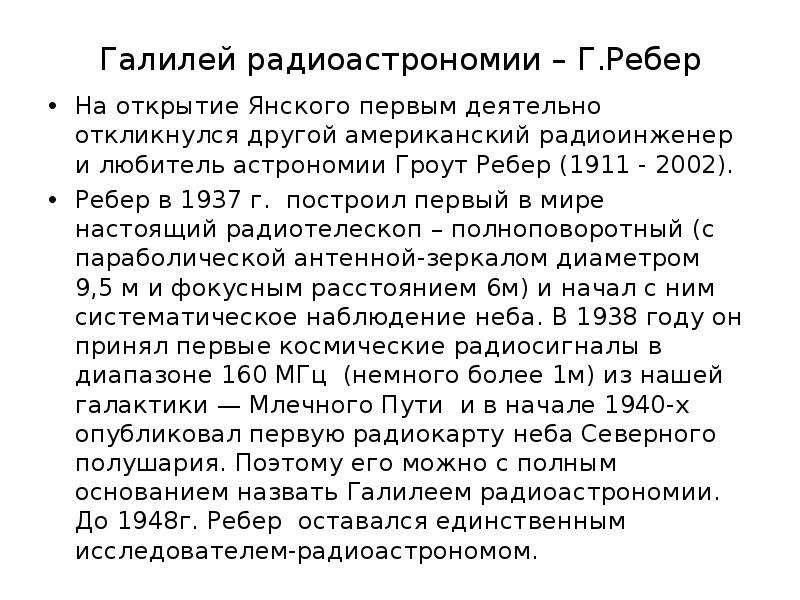 Галилей радиоастрономии – Г. Ребер На открытие Янского первым деятельно откликнулся другой американс