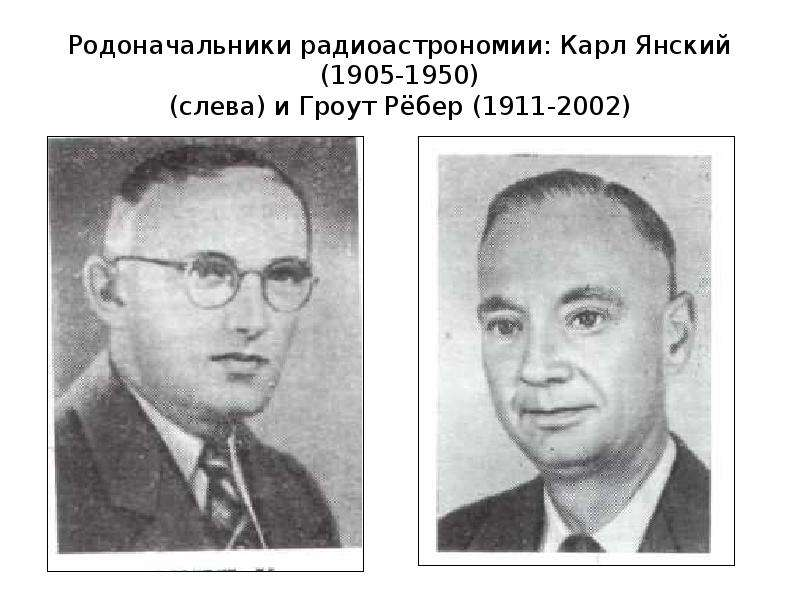 Родоначальники радиоастрономии: Карл Янский (1905-1950) (слева) и Гроут Рёбер (1911-2002)