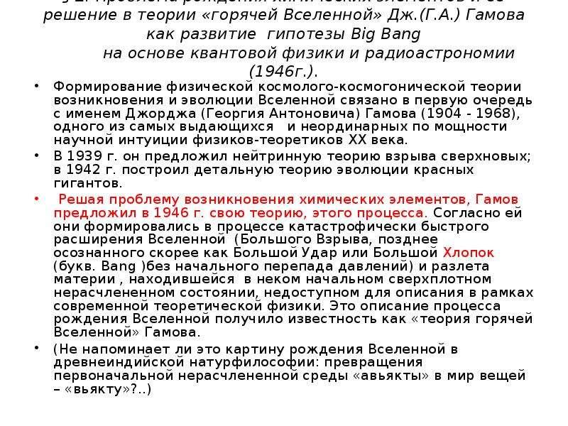§ 2. Проблема рождения химических элементов и ее решение в теории «горячей Вселенной» Дж. (Г. А. ) Г