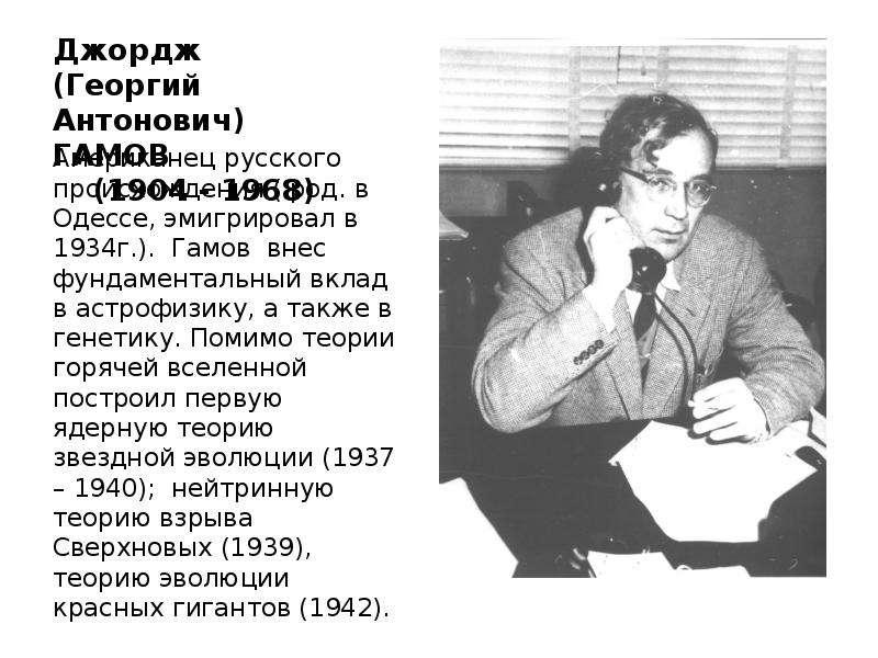 Джордж (Георгий Антонович) ГАМОВ (1904 - 1968) Американец русского происхождения ( род. в Одессе, эм