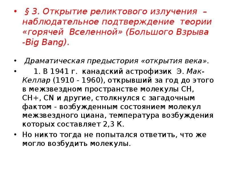 § 3. Открытие реликтового излучения – наблюдательное подтверждение теории «горячей Вселенной» (Больш