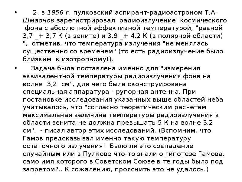 2. в 1956 г. пулковский аспирант-радиоастроном Т. А. Шмаонов зарегистрировал радиоизлучение космичес